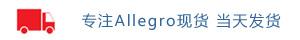 中国销售额排名前十的Allegro代理商