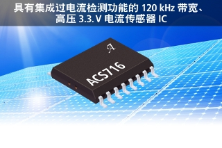 ACS716应用图解