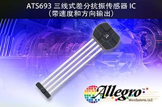 ATS693应用图解